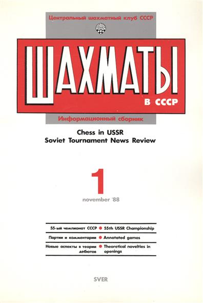 Шахматы в СССР. Информационный сборник 88/1. Chess in USSR. Soviet Tournament News Review №1 November `88