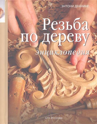 Резьба по дереву. Энциклопедия