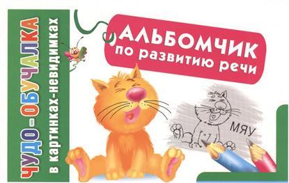 Гайдель Е. (ред.) Альбомчик по развитию речи гайдель е ред игрушки