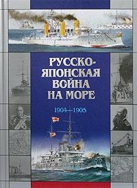 Русско-японская война на море 1904-1905