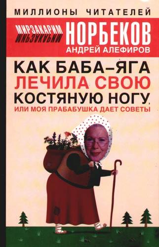 Норбеков М. Как Баба-яга лечила свою костяную ногу или моя прабабушка дает советы прабабушка беатрис прабабушка изабель эдиториаль тандем