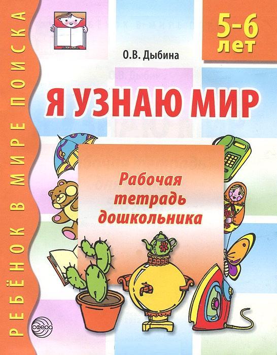 Дыбина О. Я узнаю мир 5-6 лет Раб. тетр. дошк. ISBN: 9785994900086