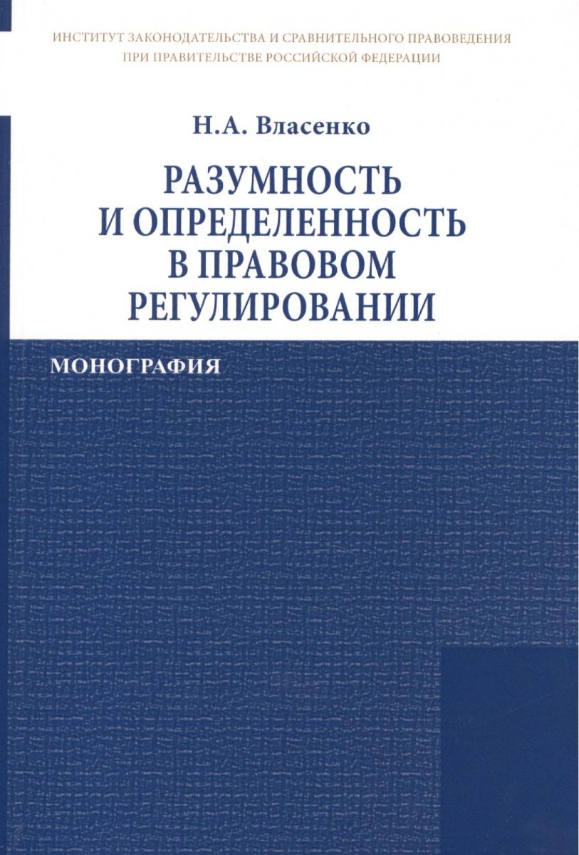 Разумность и определенность в правовом регулировании: Монография