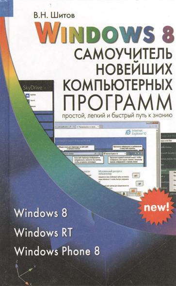 Шитов В. Windows 8. Самоучитель новейших компьютерных программ шитов в windows 8 самоучитель новейших компьютерных программ