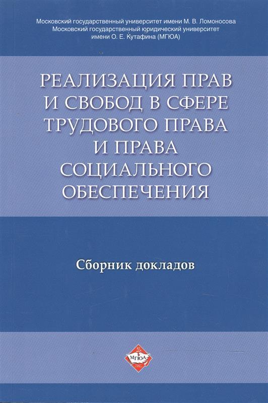 Реализация прав и свобод в сфере трудового права и права социального обеспечения. Сборник докладов