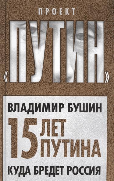 15 лет Путина. Куда бредет Россия