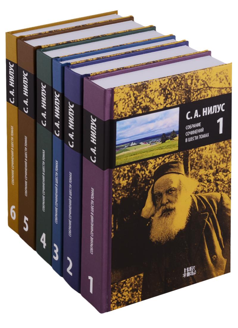 Нилус С. Собрание сочинений в 6 томах (комплект из 6 книг) ISBN: 9785907073616 собрание сочинений в 6 томах