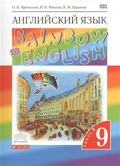 Афанасьева О., Михеева И., Баранова К. Английский язык Rainbow English. Учебник. 9 класс. В двух частях. Часть 2 цена 2017