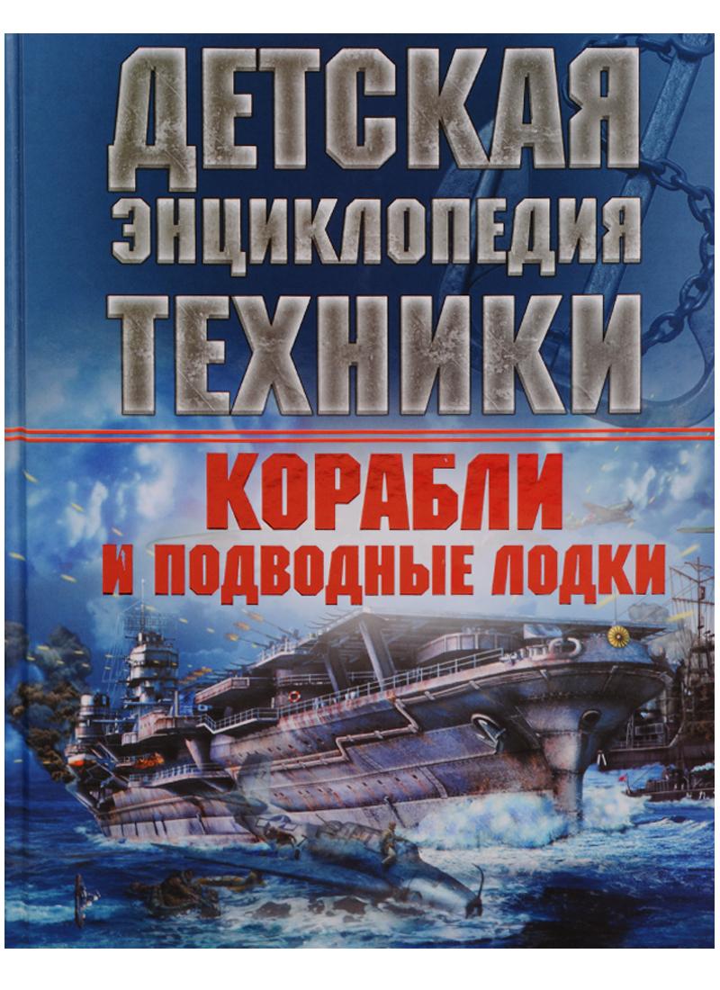 Лиско В. Корабли и подводные лодки. Детская энциклопедия техники ликсо в корабли и подводные лодки величайшие битвы самые известные флотоводцы