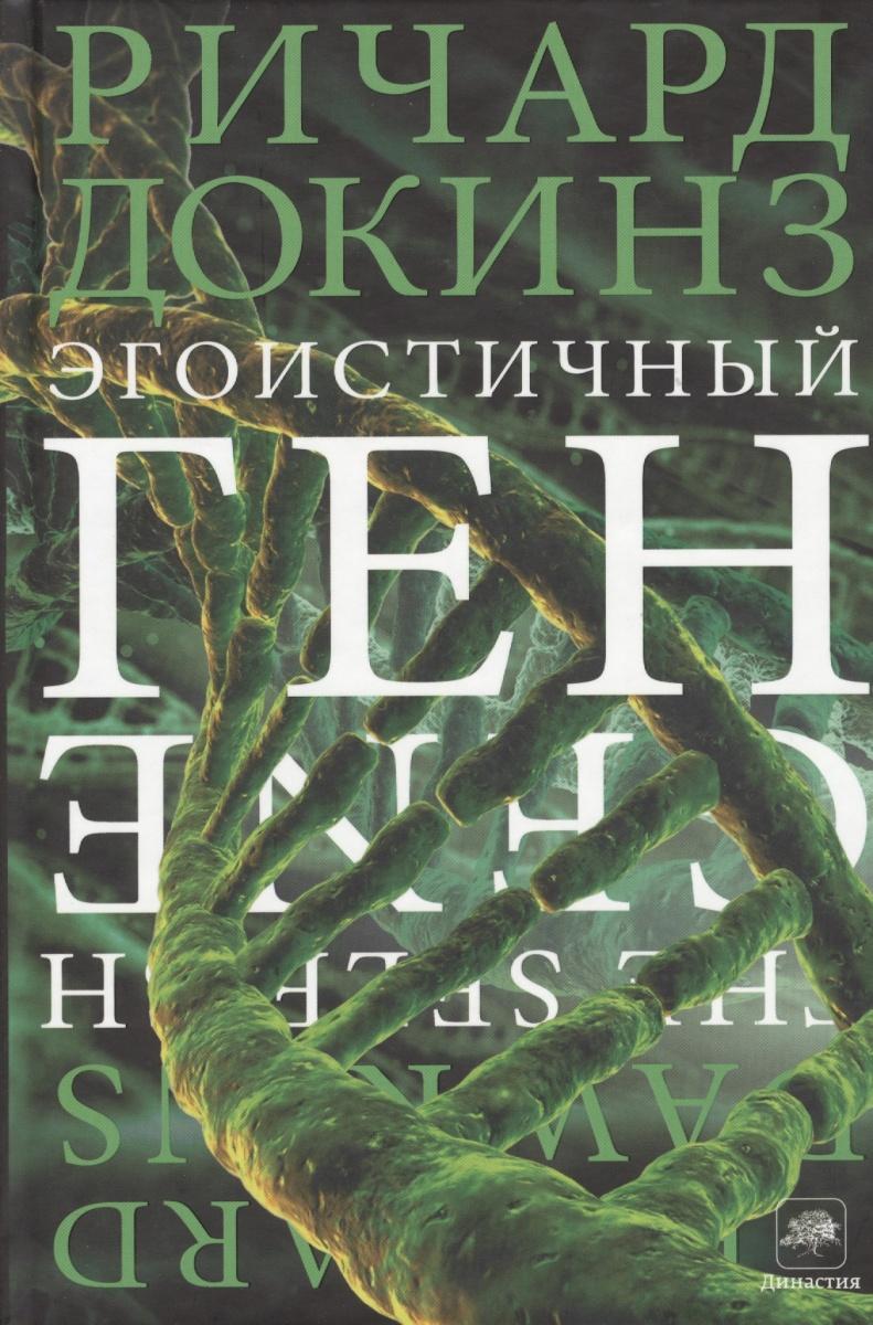Докинз Р. Эгоистичный ген ISBN: 9785170777723 ген мозга