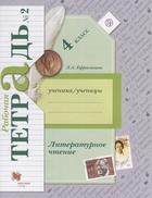 Литературное чтение. 4класс. Рабочая тетрадь №2