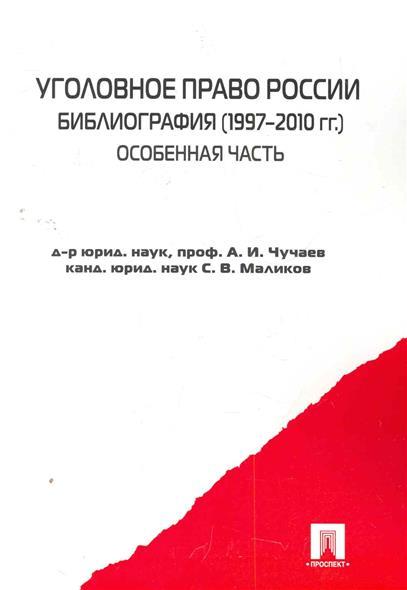 Уголовное право России Библиография