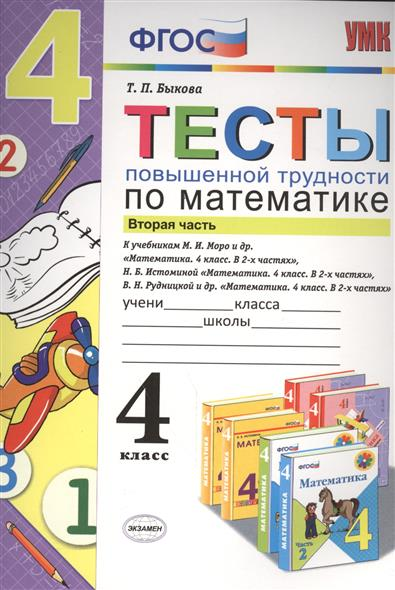 Быкова Т.: Тесты повышенной трудности по математике. 4 класс. Часть 2. К учебникам: М.И. Моро и др.