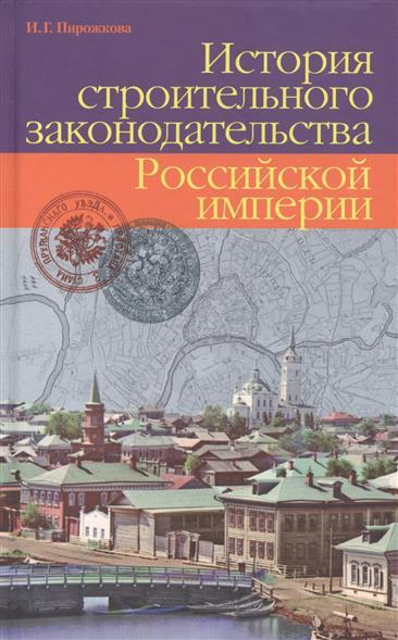 Пирожкова И. История строительного законодательства Российской империи