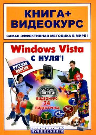 Анохин А. Windows Vista с нуля Рус. версия