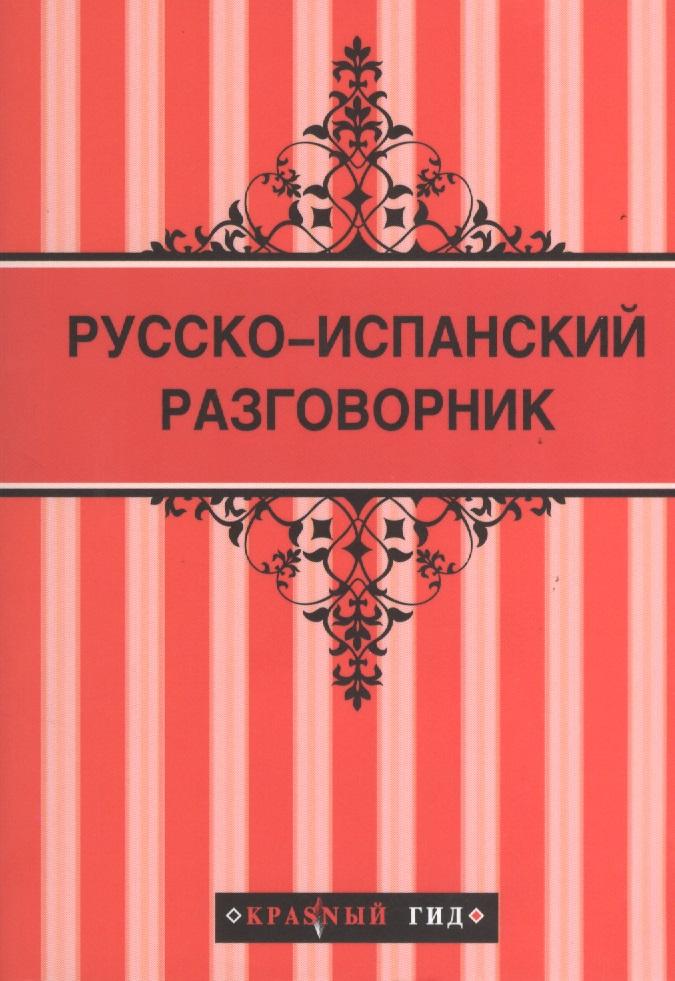 Усольцева О. (ред.) Русско-испанский разговорник