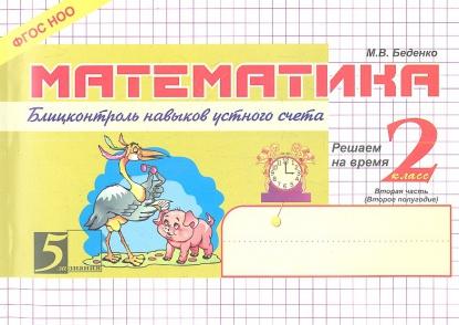 Беденко М. Математика. Блицконтроль навыков устного счета. 2 класс 2-е полугодие беденко м математика сборник текстовых задач 4 класс 2 издание