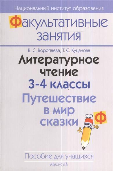 Литературное чтение 3-4 классы. Путешествие в мир сказки. Пособие для учащихся. 3-е издание