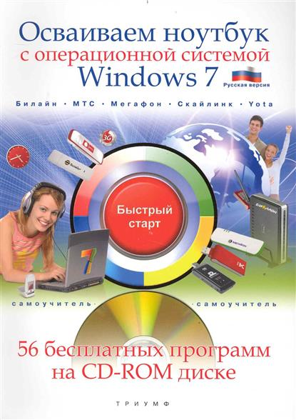 Никитин Н. Осваиваем ноутбук с операционной системой Windows 7 ноутбук и windows 7