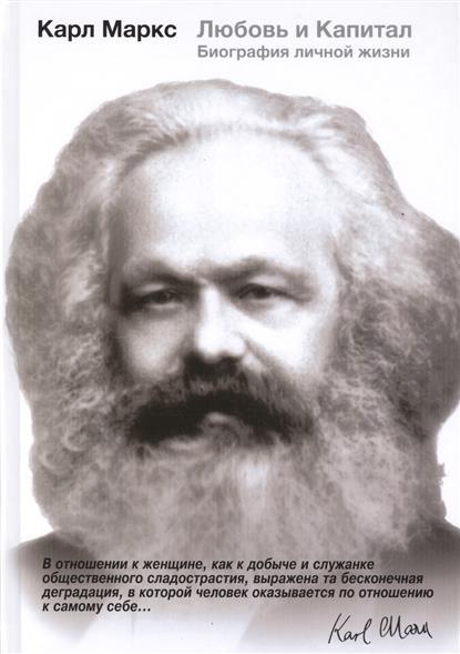 Карл Маркс. Любовь и Капитал. Биография личной жизни