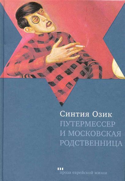 Путермессер и московская родственница