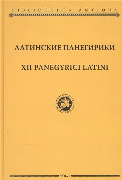 Латинские панегирики
