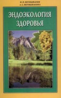 Неумывакин И. Эндоэкология здоровья ISBN: 9785817402537