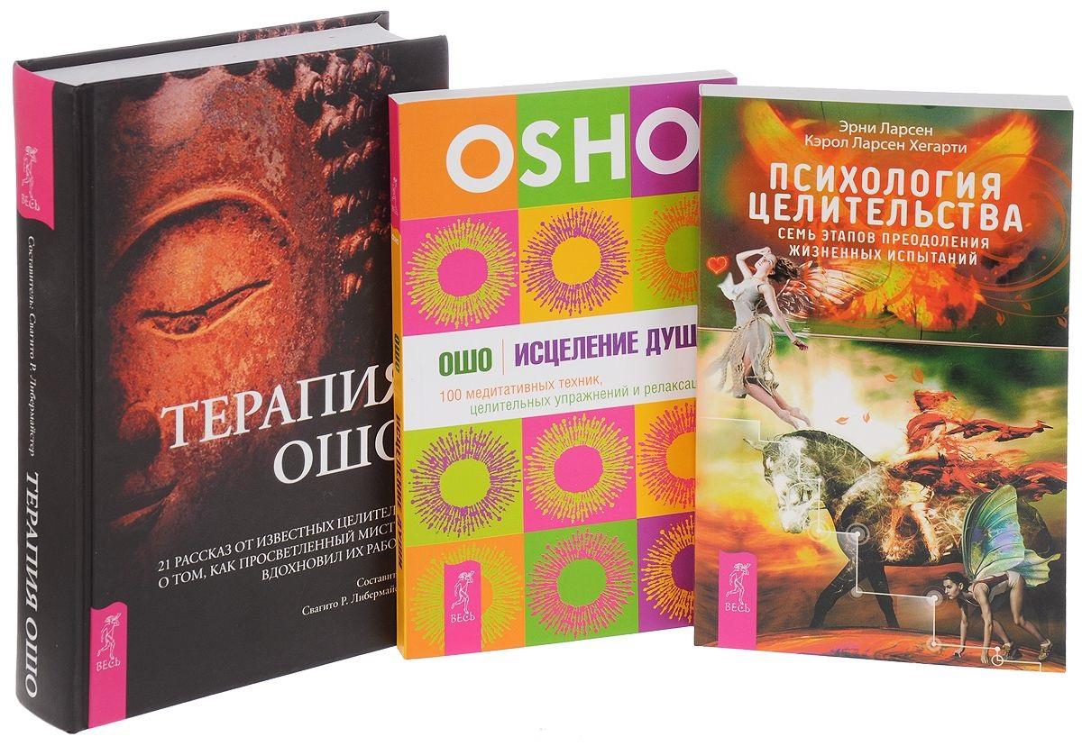 все цены на Ошо, Ларсен Э. Психология целительства+Терапия Ошо+Исцеление души (комплект из 3 книг) онлайн