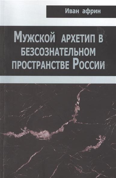 Мужской архетип в безсознательном пространстве России