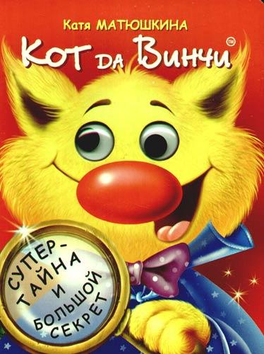 Матюшкина К. Кот да Винчи