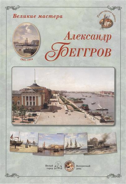 Астахов А. (сост.) Александр Беггров