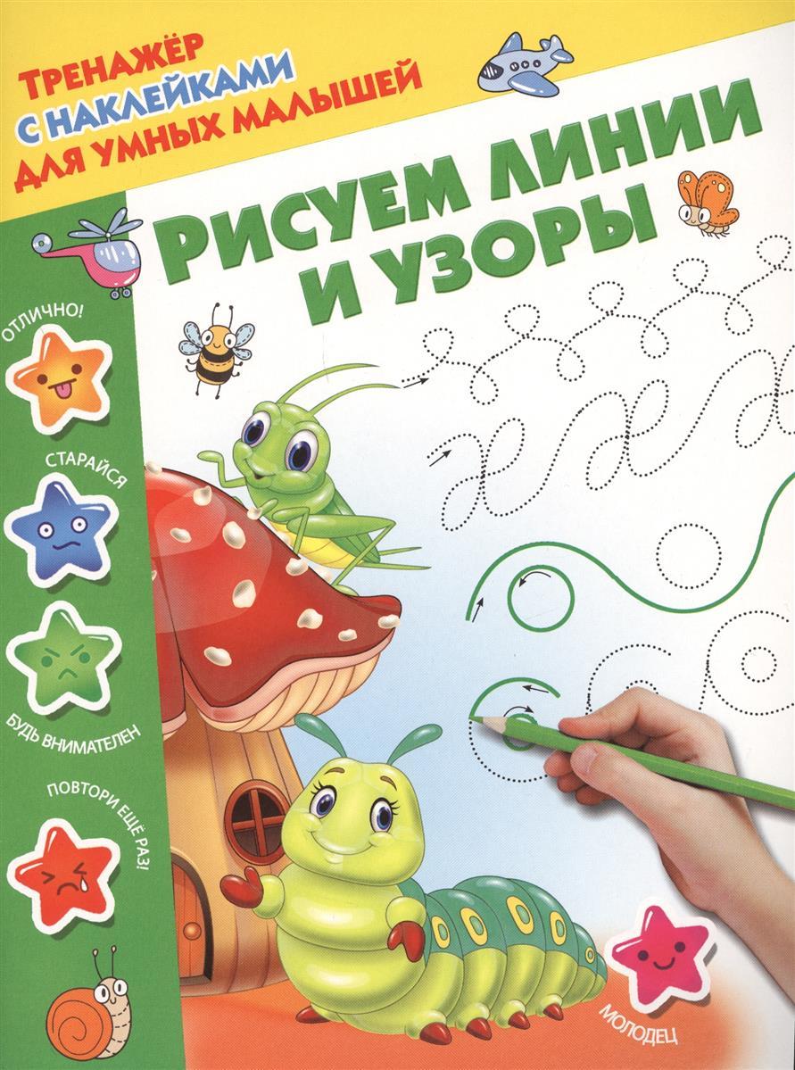 Дмитриева В. (сост.) Рисуем линии и узоры дмитриева в г сост рисуем линии и узоры