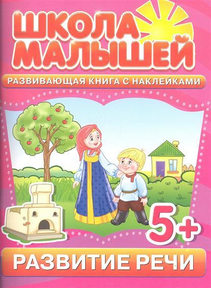 Развитие речи. Развивающая книга с наклейками для детей с 5-ти лет