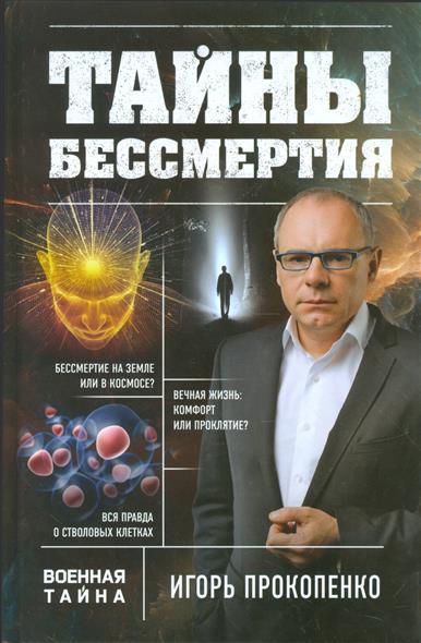 Прокопенко И. Тайны бессмертия цена
