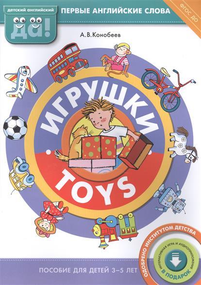 Конобеев А. Игрушки. Toys. Пособие для детей 3-5 лет. Первые английские слова игрушки для детей