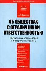 Комм. к ФЗ Об обществах с ограниченной ответственностью