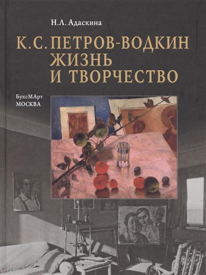 К.С. Петров-Водкин. Жизнь и творчество