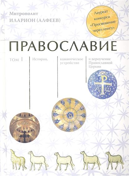 Алфеев И. Православие. Том I. Четвертое издание (комплект из 2 книг) алгебра и анализ том i комплект из 6 книг