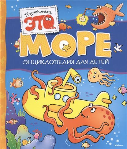 Море. Энциклопедия для детей