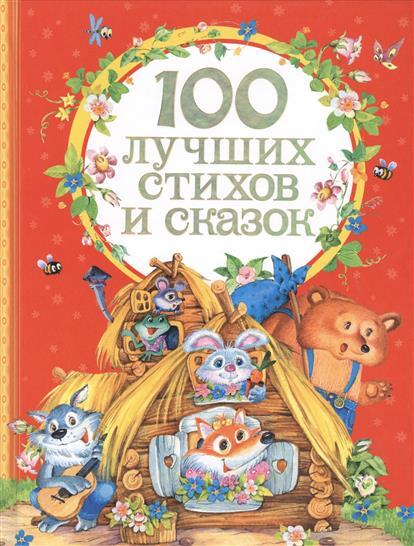 Барто А., Заходер Б., Чуковский К. и др. 100 лучших стихов и сказок