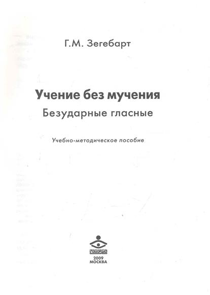 Учение без мучения Безударные гласные 2-4 кл Учеб.-метод. пос.