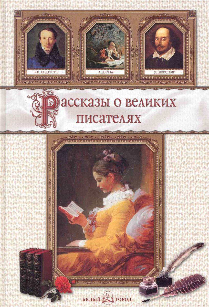 Астахова Н. (сост.) Рассказы о великих писателях