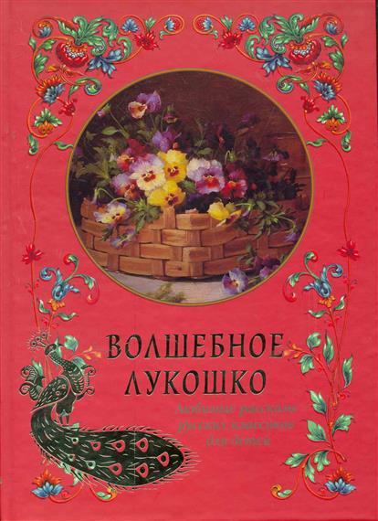 Рудакова Н. (сост). Волшебное лукошко