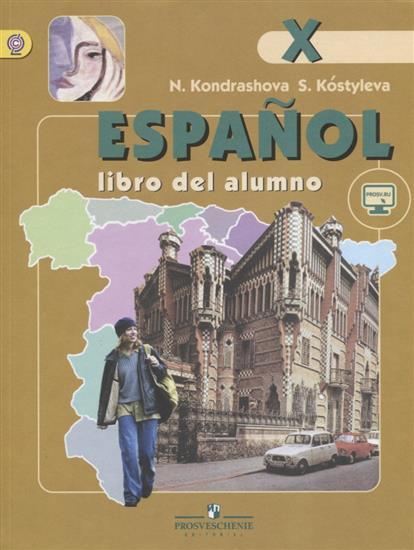 Испанский язык. X класс. Учебник для общеобразовательных организаций. Углубленный уровень