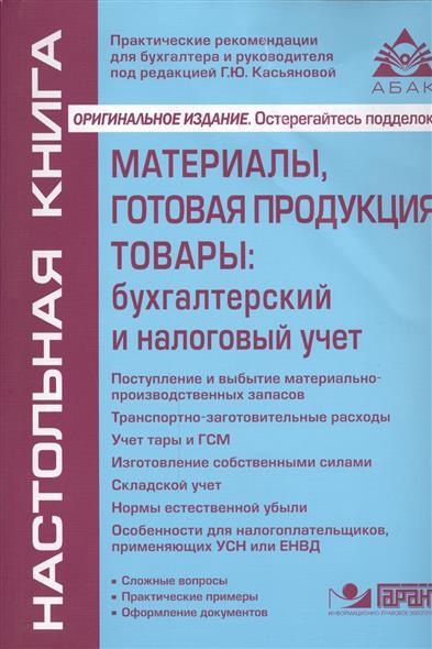 Материалы, готовая продукция, товары: бухгалтерский и налоговый учет