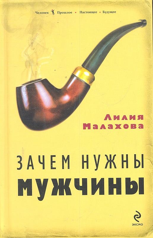 Малахова Л. Зачем нужны мужчины