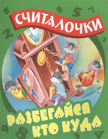 Кузьмин С.: Разбегайся кто куда. Русские народные считалочки