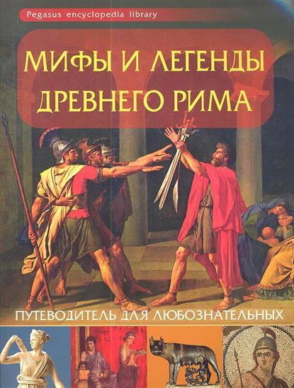 Мифы и легенды Древнего Рима. Путеводитель для любознательных