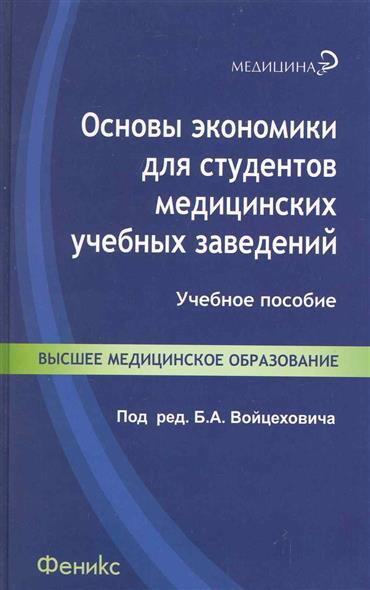 Основы экономики для студ. мед. учреждений