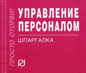 Управление персоналом ISBN: 9785955703541